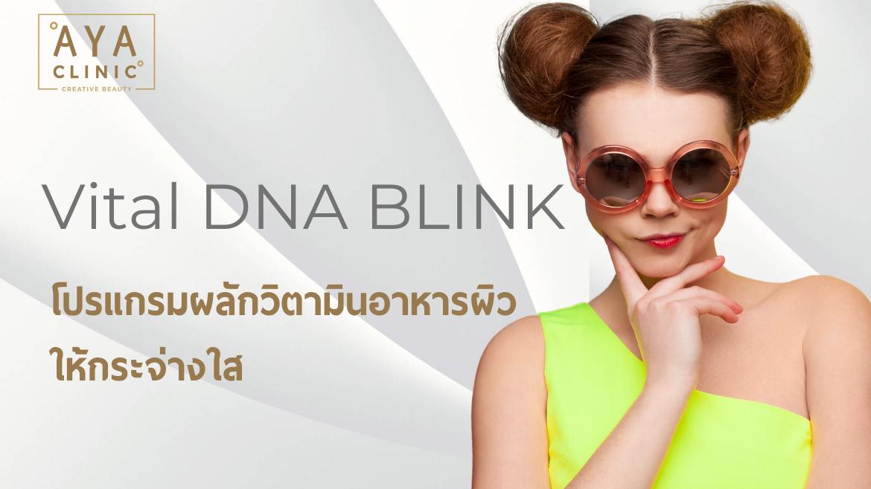 Vital DNA Blink โปรแกรมฟื้นฟูผิวหน้า เพื่อผิวหน้าฉ่ำน้ำ ขาวใส