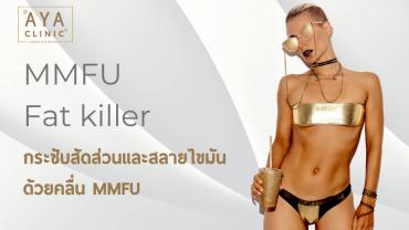HIFU Fat Killer (MMFU) กระชับสัดส่วนและสลายไขมันแบบไม่ต้องผ่าตัด