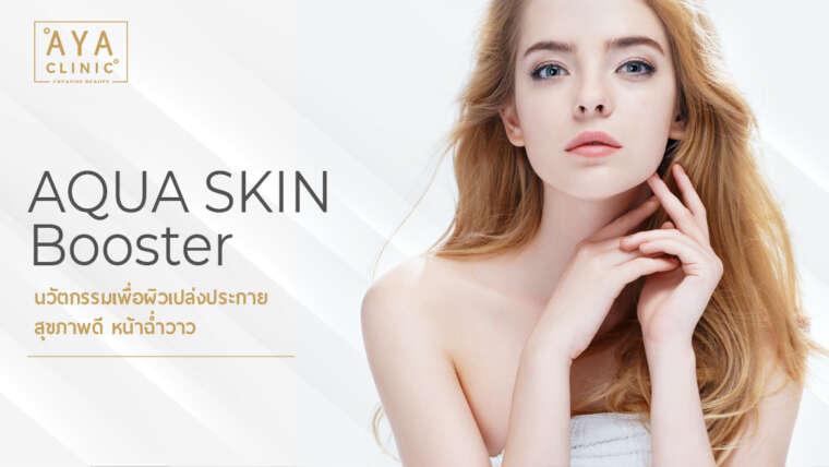 AQUA SKIN Booster加强肤质,提亮肤色,显出健康皮肤的韩国高技术