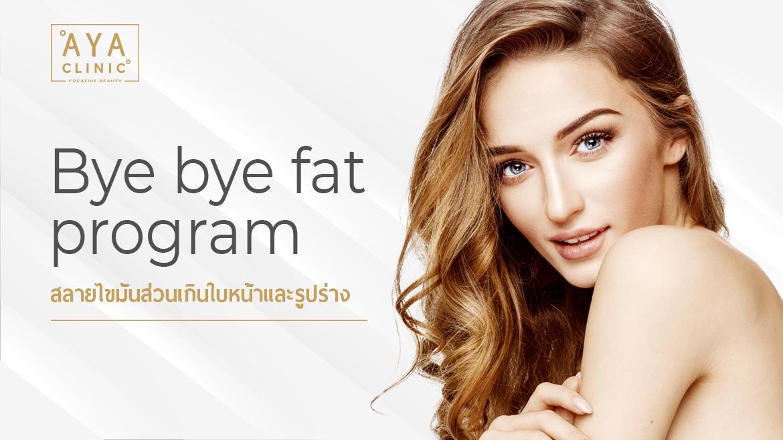 告别脂肪项目