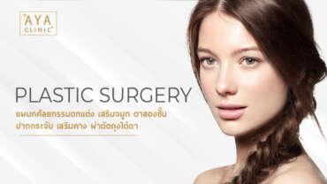 整形外科项目(PLASTIC SURGERY)