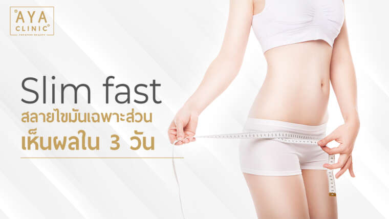 Slim Fast Program: Losing Fat on Specific Part of Your Body within 3 Days