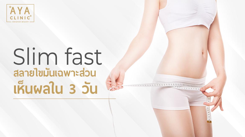 Slim fast โปรแกรมสลายไขมันเฉพาะส่วน สูตรเห็นผลใน 3 วัน
