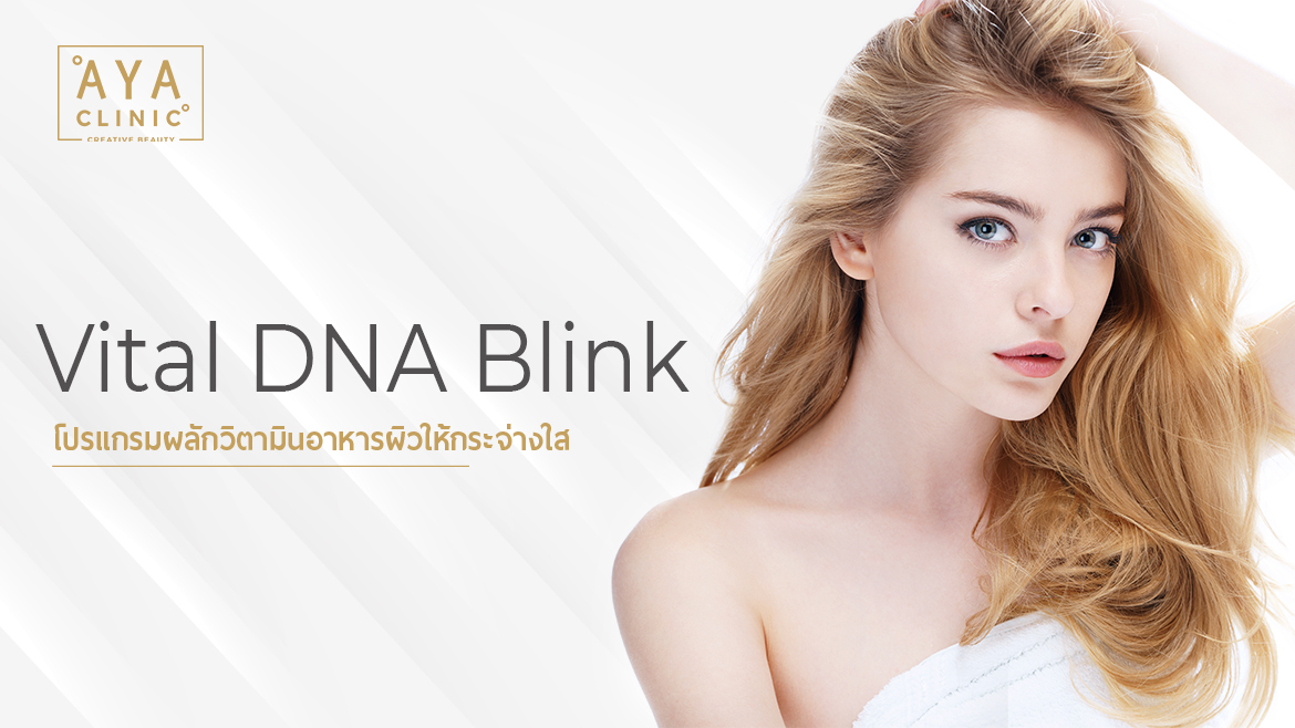 Recover Your Facial Skin for Livelier Skin with Vital DNA Blink