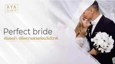 Perfect Bride เติมออร่าเจ้าสาว
