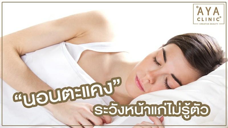 คุณรู้หรือไม่ว่า การนอนตะแคงข้าง อาจทำให้หน้าแก่