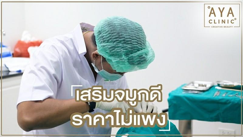 เสริมจมูกที่ไหนดี ราคาไม่แพง แพทย์มีความเชี่ยวชาญ ประสบการณ์สูง