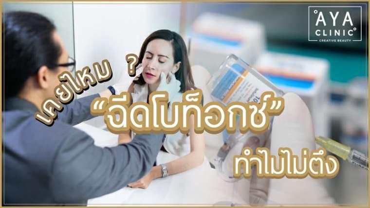 ฉีดโบที่ไหนดี คลินิกดีๆ คุณภาพมาตรฐานปลอดภัย ต้อง Aya Clinic